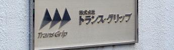 企業コンセプト(理念・ビジョン)