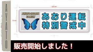 0128神奈川営業所③