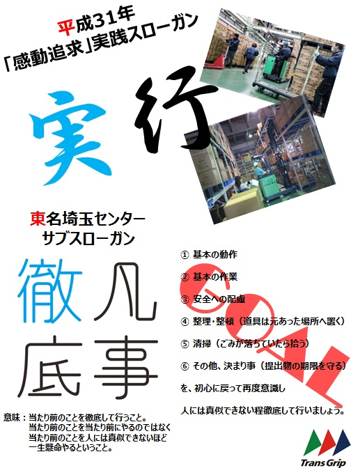 0207東名埼玉センター②
