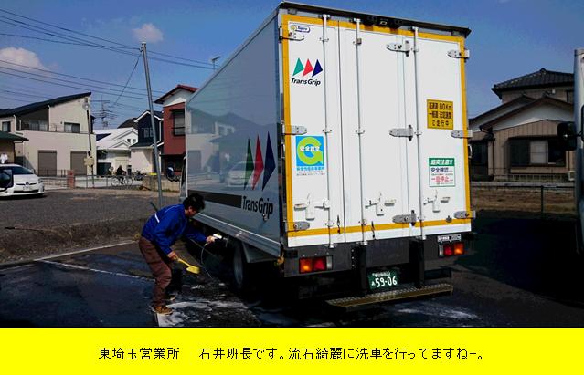 0326東埼玉営業所