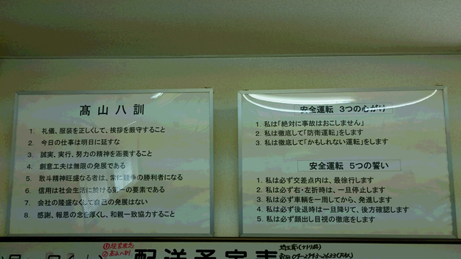0326東埼玉営業所②