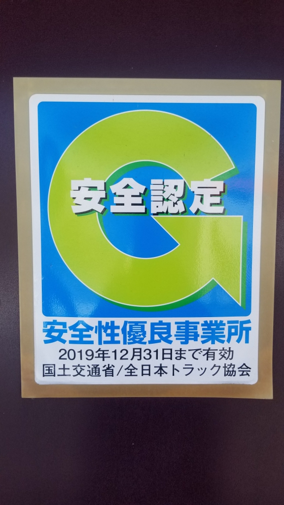 0502福島営業所