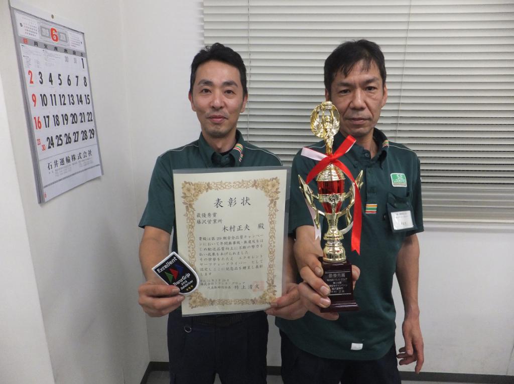 0603藤沢営業所