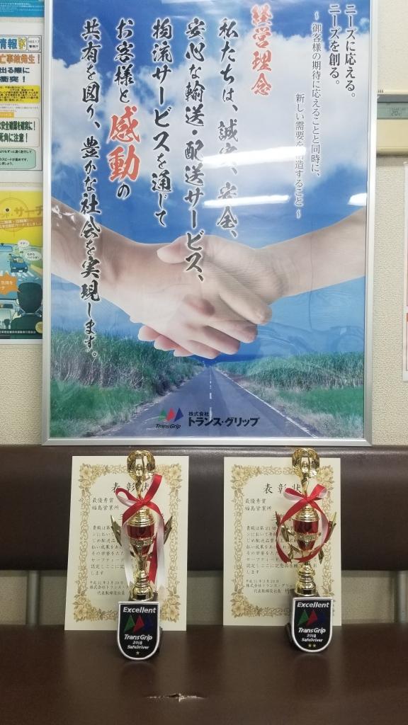 0605福島営業所