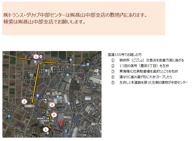 guide_chubu01