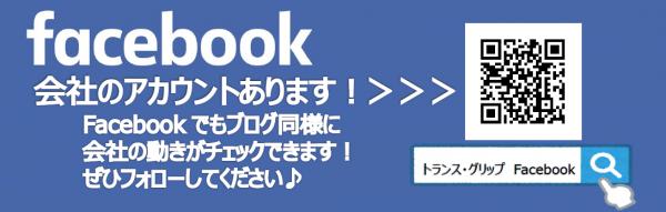 FacebookPR