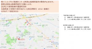 guide_funabashi01